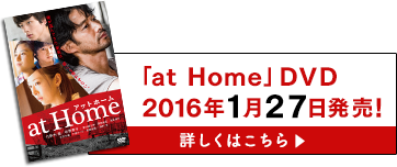 「at Home」DVD2016年01月27日発売!